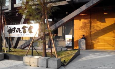 村民食堂.jpg