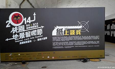 2014桃園地景藝術節 (49).jpg