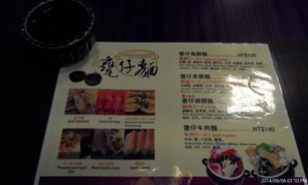 甕仔麵 (2).jpg