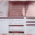 芮沁極潤日本晚櫻花機能霜 (5).JPG