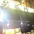 新店一碗小羊肉 (3).jpg