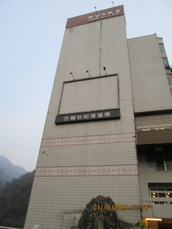 龍谷觀光飯店 (13).JPG