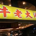 高雄牛老大涮牛肉 (2).jpg