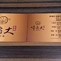 高雄牛老大涮牛肉 (4).jpg