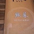 高雄牛老大涮牛肉 (6).jpg