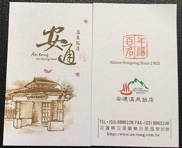 安通溫泉飯店 (1).jpg