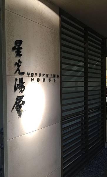 安通溫泉飯店 (12).jpg