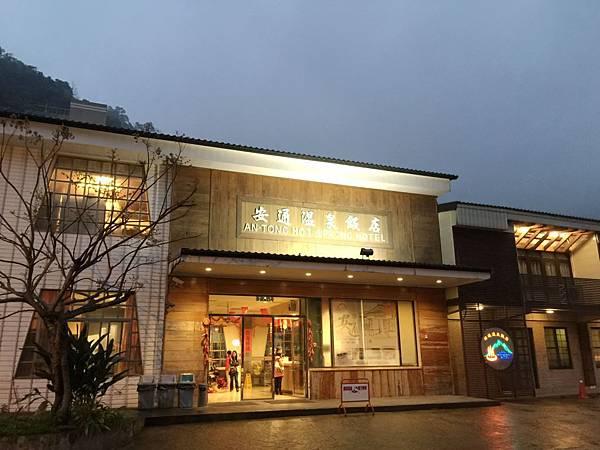 安通溫泉飯店 (17).jpg