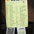 日本沖繩D2 (30).JPG