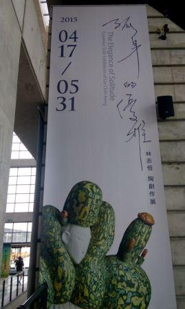 鶯歌陶瓷博物館 (1).jpg