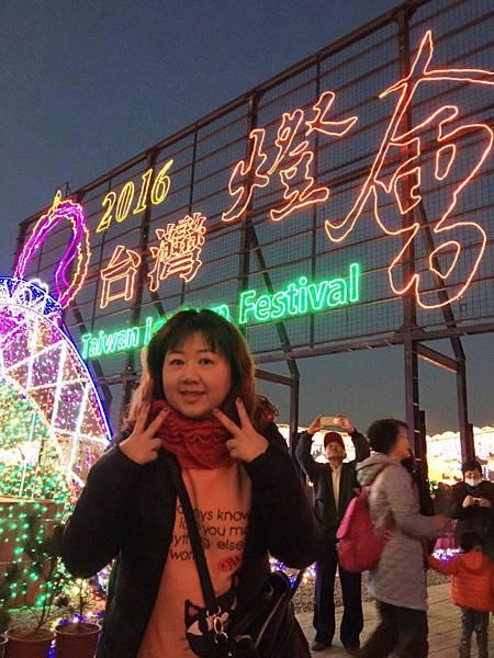 2016台灣燈會-晚上 (46).jpg