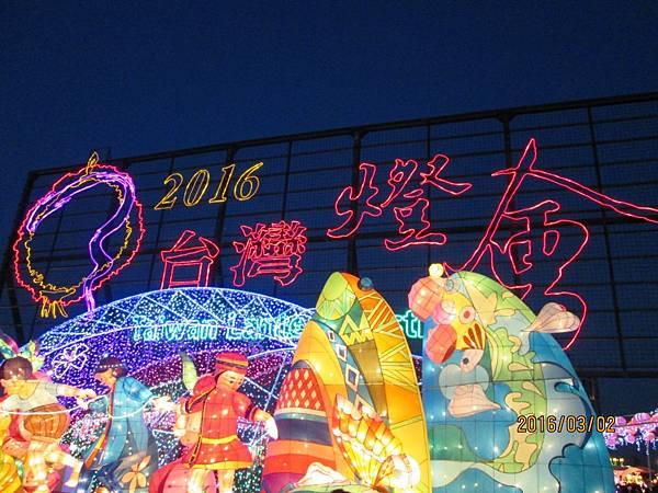 2016台灣燈會-晚上 (16).JPG
