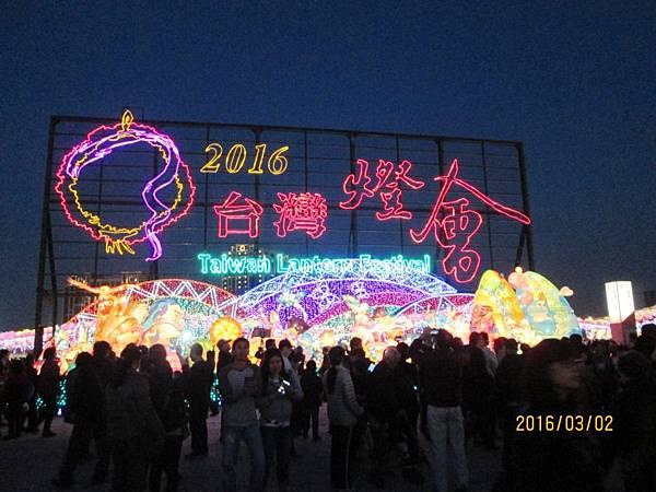 2016台灣燈會-晚上 (18).JPG