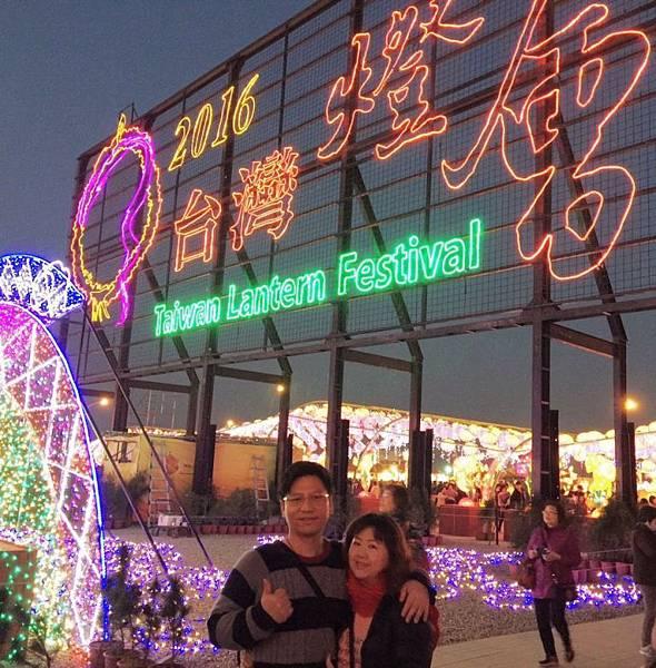 2016台灣燈會-晚上 (44).jpg