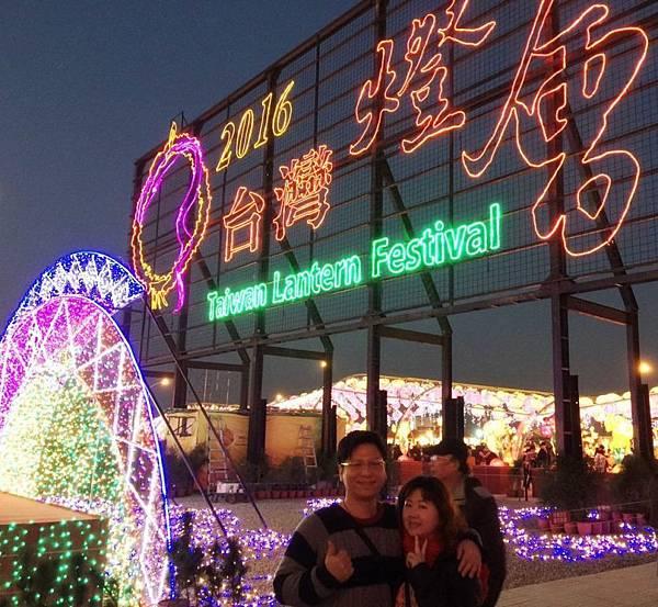 2016台灣燈會-晚上 (45).jpg