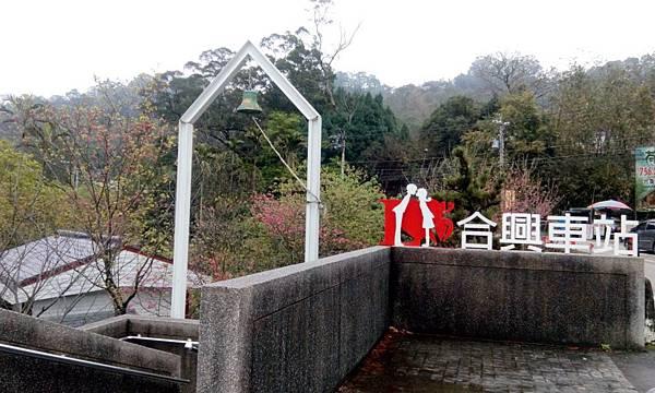 新竹合興車站 (8).jpg