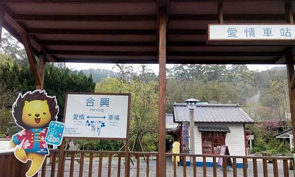 新竹合興車站 (34).jpg
