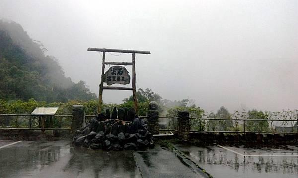 新竹峇里森林溫泉渡假村 (21).jpg