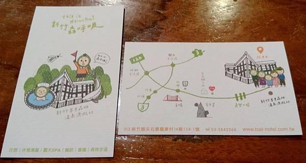 新竹峇里森林溫泉渡假村 (41).jpg