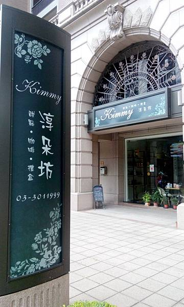 kimmy淳朵甜點 (1).jpg