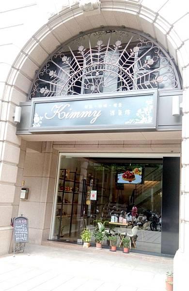 kimmy淳朵甜點 (2).jpg