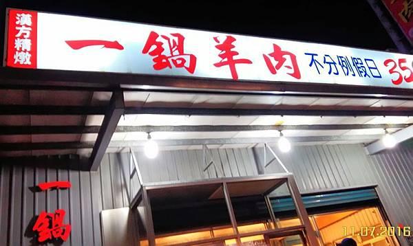 桃園一鍋羊肉 (1).jpg