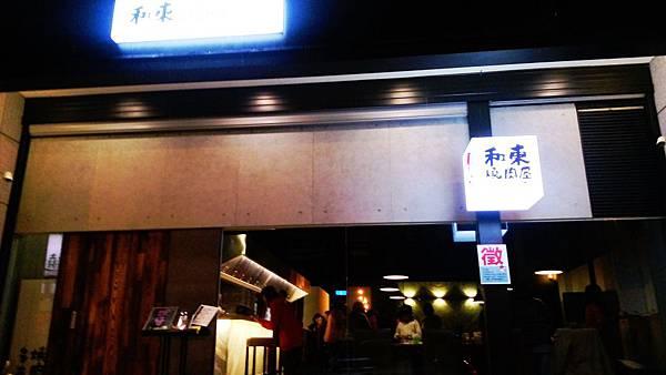 和東燒肉屋 (3).jpg