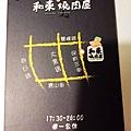 和東燒肉屋 (2).jpg