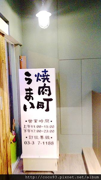和東燒肉屋 (30).jpg