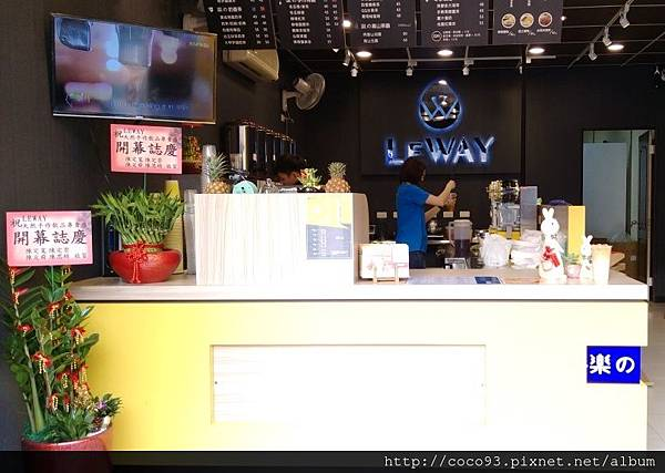 Leway-樂の本味 (1).jpg