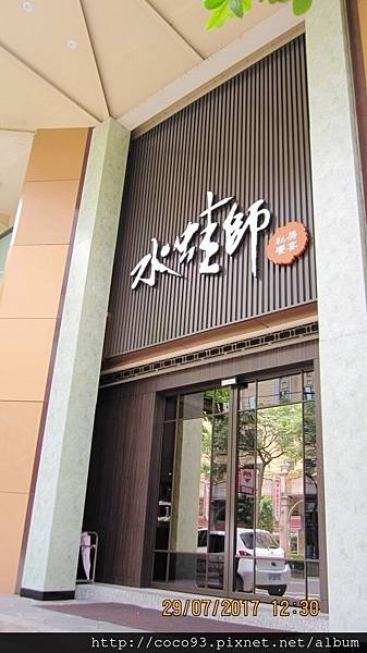 水蛙師奇真會館 (3).jpg