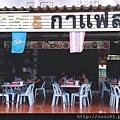 86-812泰國閨蜜之旅  (54).jpg