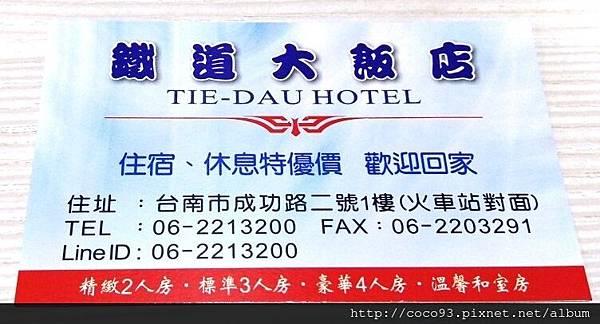 20178183台南之旅 (267).jpg