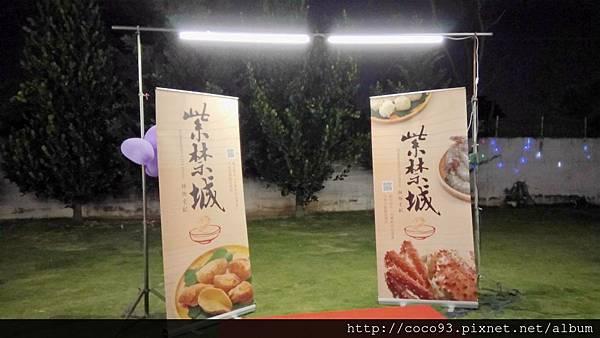 紫禁城百人海陸烤肉晚會  (36).jpg