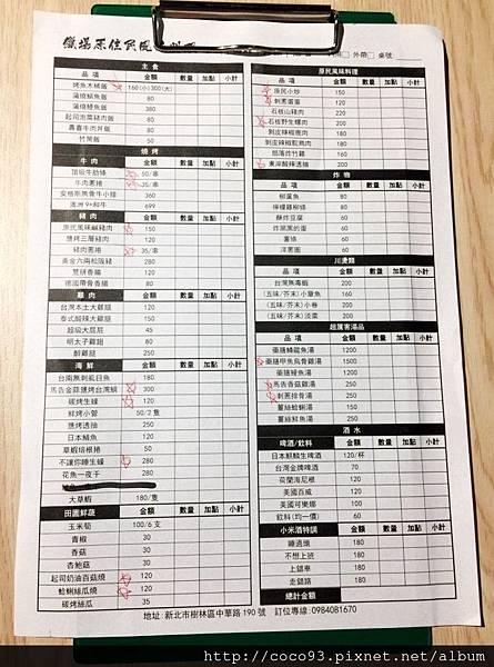 獵場原住民風味料理  (71).jpg