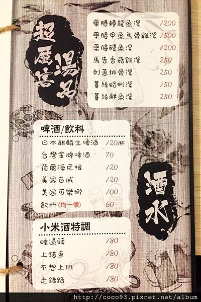 獵場原住民風味料理  (72).jpg