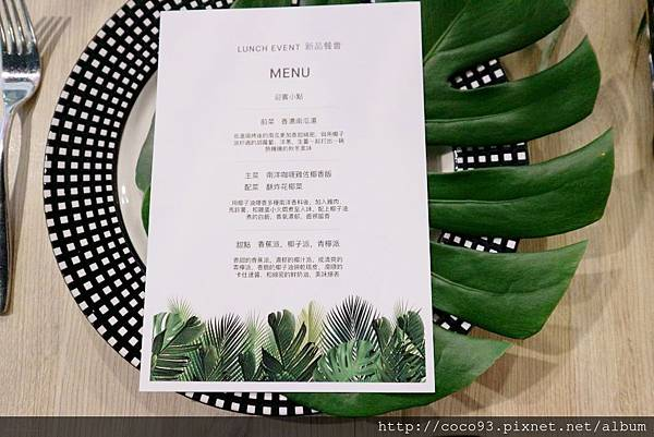 StMalo聖馬羅斯里蘭卡椰子油新品餐會 (5).jpg