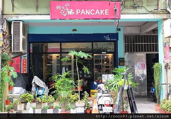 182 Pancake 創意手作鬆餅 (3).JPG