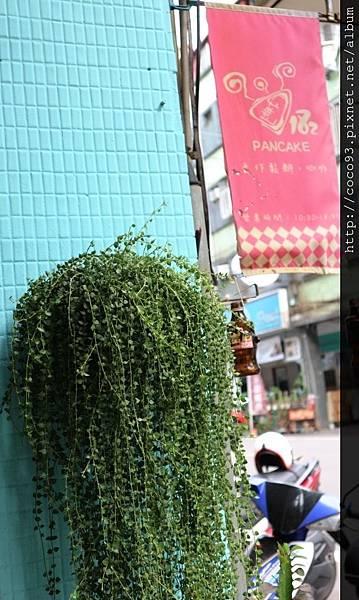 182 Pancake 創意手作鬆餅 (5).JPG