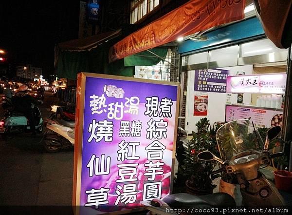 星大王甜品專賣 (1).jpg