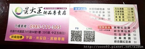 星大王甜品專賣 (49).jpg