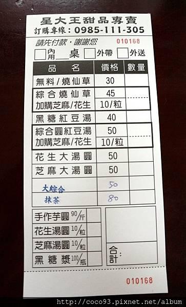 星大王甜品專賣 (52).jpg