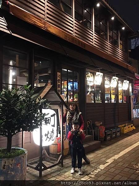 町燒酒食 (62).jpg