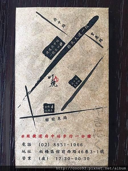町燒酒食 (65).jpg