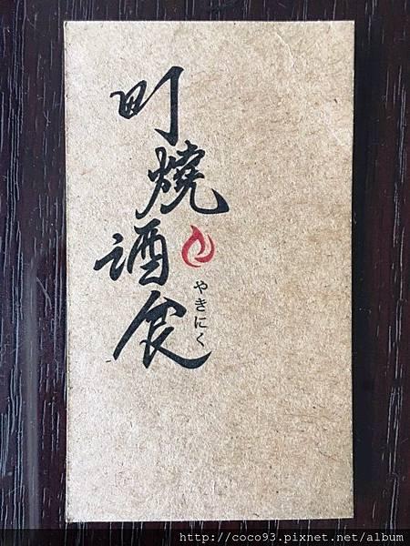 町燒酒食 (64).jpg
