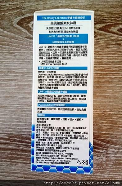 盧卡蜂療奇肌美肌胎盤素女神霜 (4).jpg