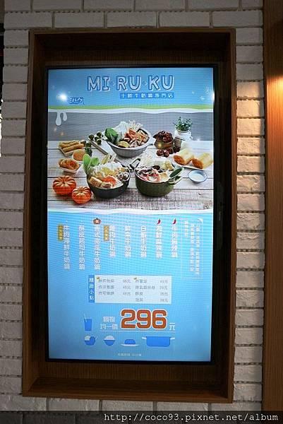 miruku-十勝牛奶鍋專門店 (2).jpg