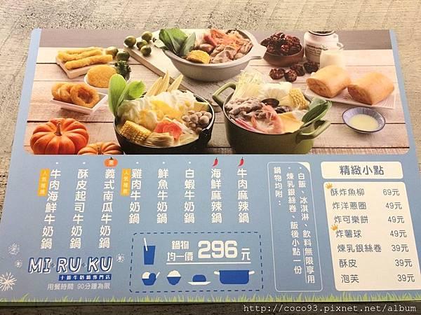 miruku-十勝牛奶鍋專門店 (46).jpg