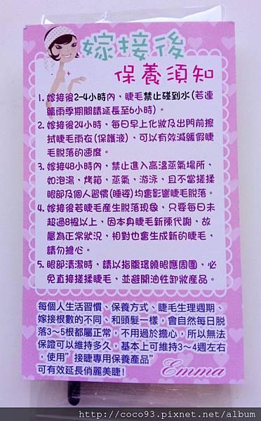 絨絨家芸美睫 (5).jpg