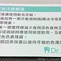 DR.曾 淨白美齒專家 (9).jpg